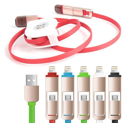 ☆多功能二合一 Apple Lightning & MICRO USB 充電線 傳輸線☆TWM Amazing X1 X2 X3 A7 A8 A6S A5 A4 A3 伸縮捲線設計