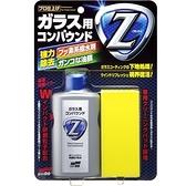 【南紡購物中心】日本 SOFT99 玻璃清潔劑Z
