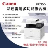 Canon 佳能 imageCLASS MF735Cx 彩色雷射多功能事務機