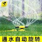 噴水器園林農業農用灌溉360度自動旋轉噴水噴頭噴水器草坪澆水灑水器 快速出貨