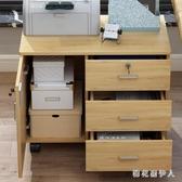 辦公室收納櫃文件櫃帶鎖抽屜儲物櫃收納移動矮櫃桌下活動櫃打印機小櫃子 PA11901『棉花糖伊人』