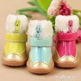 狗狗鞋子泰迪狗鞋 寵物小狗小型犬腳套冬季防滑比熊鞋套一套4只【解憂雜貨鋪】