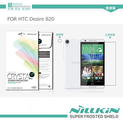 NILLKIN HTC Desire 820 超清防指紋保護貼 含鏡頭貼 螢幕膜 高清貼