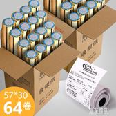 64卷57x30熱敏打印紙超市收銀紙電腦小票紙外賣接單打印紙熱敏感打印機紙卷LXY2948【東京潮流】