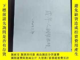 二手書博民逛書店罕見成年人鋼琴教程Y268742 周廣仁 應詩真 無 出版198