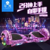 手提兩輪體感電動車成人代步車雙輪車兒童平衡車xw 【快速出貨】