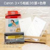 裸包裝【 KL-36IP 36張相印紙+色帶 】 Canon SELPHY 3*5 3x5相紙 菲林因斯特