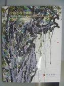 【書寶二手書T7/收藏_QBO】中濠典藏2017春季藝術品拍賣會_中國近現代書畫
