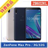 【限時特價】 Asus ZenFone Max Pro ZB602KL 【送空壓殼+保護貼】 6吋八核心智慧型手機 (3G/32G)