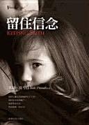 二手書博民逛書店 《留住信念》 R2Y ISBN:9789570527285│Tai WAN Shang Wu/Tsai Fong Books
