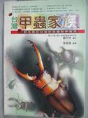 【書寶二手書T1/動植物_JHM】台灣甲蟲家族_李俊雄