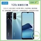【送玻保】VIVO Y20s 6.51吋 4G/128G 側翻指紋辨識 臉部解鎖 AI三鏡頭主相機 5000mAh 智慧型手機