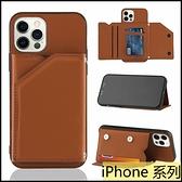 【萌萌噠】iPhone12 11 XR Xs Max 7 8 SE2 熱賣新款 多功能商務卡包 親膚手感 可插卡支架 全包軟殼