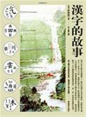 (二手書)漢字的故事