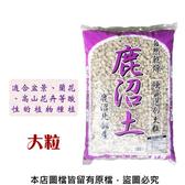 鹿沼土(硬質)-大粒16公升原裝包