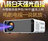 無線WIFI投影儀家用辦公教學培訓高清1080P白天強光直投手機同屏 ATF koko時裝店