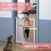 嬰兒樓梯口護欄兒童安全門圍欄免打孔柵欄防護欄桿寵物狗隔離門欄【時尚好家風】