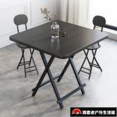 戶外便攜式吃飯桌折疊桌子餐桌簡易小方桌擺攤桌椅【探索者】