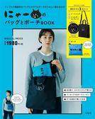Ne-net NYA-小黑貓可愛單品:提袋&收納包