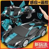 遙控玩具 手勢感應變形遙控汽車金剛機器人賽車充電動兒童男孩玩具車3-6歲 快速出貨