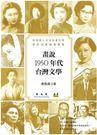 (二手書)畫說1950年代台灣文學...
