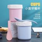 早餐杯 便攜日式帶蓋牛奶杯麥香杯子麥片杯湯杯學生塑料水杯防摔杯