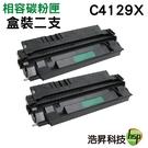 【二支組合 ↘2490元】HP C4129X C4129 4129X 29X 黑色高容量 相容碳粉匣 適用 LJ 5000 5000L 5100 5100LE 5100SE