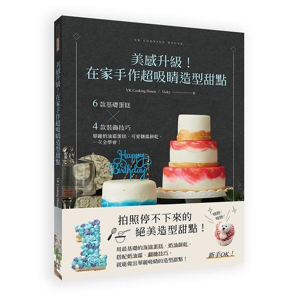 美感升級!在家手作超吸睛造型甜點:6款基礎蛋糕╳4款裝飾技巧,華麗奶油霜蛋糕、可