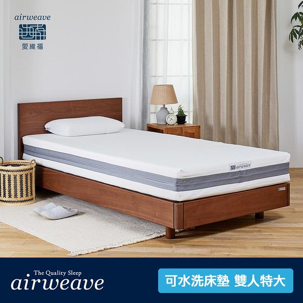 airweave 愛維福|雙人特大 - 三分割可水床墊21公分 (日本原裝 可水洗 支撐力佳 分散體壓 透氣度高)