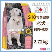Nutram紐頓『S10老犬(雞肉+燕麥)』2.72KG【搭嘴購】