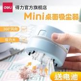 吸塵器 得力迷你桌面吸塵器橡皮擦學生屑渣自動電動清潔強力小型usb充電 mks生活主義