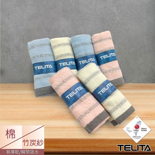 【TELITA】粉彩竹炭條紋易擰乾毛巾(超值9入組)