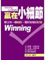 二手書博民逛書店 《贏在小細節-CREATIVE LIFE 05》 R2Y ISBN:986709915X│水中魚