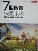 【書寶二手書T6/勵志_GCG】7個習慣決定未來-柯維給年輕人的成長藍圖_西恩‧柯維
