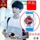 手錶 TFBOYS王源同款時尚學生戶外運動多功能電子防水手表【莎芭】
