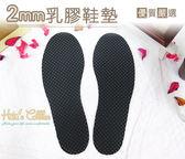 ○糊塗鞋匠○ 優質鞋材 C22 台灣製造 2mm娃娃鞋乳膠墊 平底鞋 娃娃鞋專用 解決鞋底過硬困擾