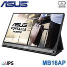 【免運費】ASUS 華碩 MB16AP 16型 IPS 攜帶型螢幕 廣視角 USB Type-C/A 內建電池 低藍光 不閃屏 三年保固