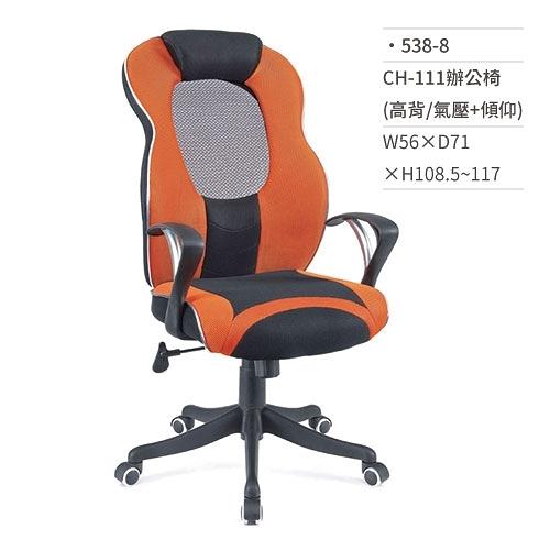 高級網椅/辦公椅(高背/有扶手/氣壓+傾仰)538-8 W56×D71×H108.5~117