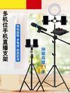 手機主播直播支架錄視頻直播設備多功能自拍...