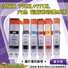 Canon 770XL+771XL 六色一組 相容墨水匣 MG7770 IVPC45-2