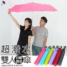 亮眼馬卡龍色。長型雙人自動開收傘-情人親...