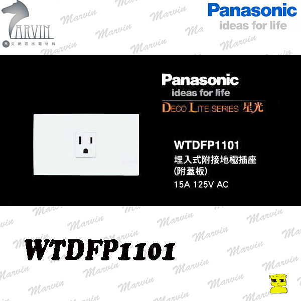 PANASONIC  開關插座 WTDFP1101 單插座附接地 附蓋板  國際牌星光系列