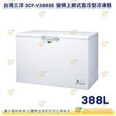 含基本安裝 台灣三洋 SANLUX SCF-V388GE 變頻 上掀式 直冷型 冷凍櫃 388L GE節能系列 公司貨