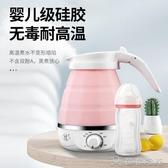 (快速)燒水壺 家用出差旅行迷你折疊電熱燒水壺小容量保溫0.6L出國110-220v通用YYJ