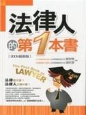 (二手書)法律人的第一本書(三版)