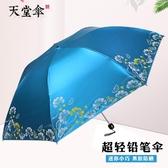 雨傘 天堂傘黑膠防紫外線曬女三折疊輕小巧便攜晴雨傘兩用遮太陽鉛筆傘【快速出貨85折】
