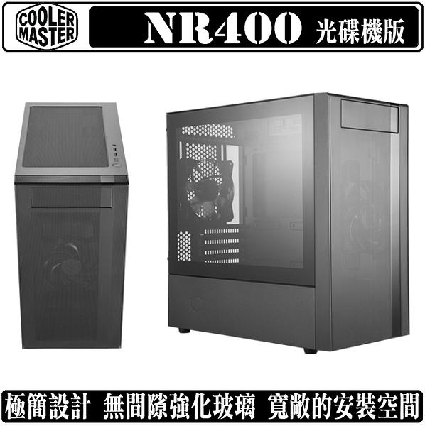 [地瓜球@] Cooler Master MasterBox NR400 電腦 機殼 支援 光碟機