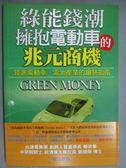 【書寶二手書T4/財經企管_KDZ】綠能錢潮:擁抱電動車的兆元商機_集邦產研