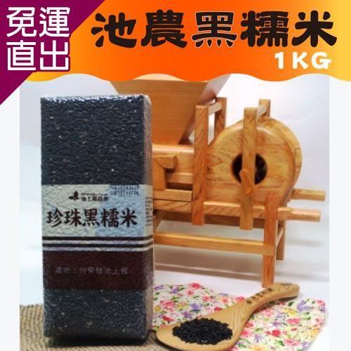 池上農會 1+1 池農黑糯米 (1kg-包)2包一組 共4包【免運直出】