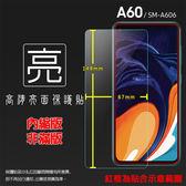 ◆亮面螢幕保護貼 SAMSUNG 三星 Galaxy A60 SM-A606 保護貼 軟性 高清 亮貼 亮面貼 保護膜 手機膜